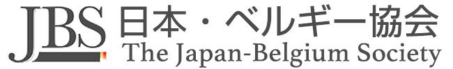 日本・ベルギー協会